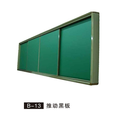 B-13 推动黑板