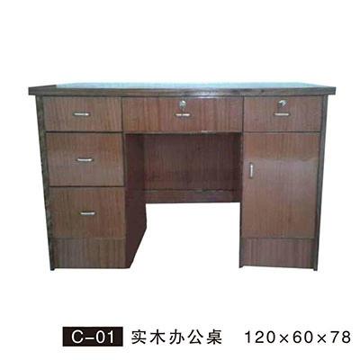 C-01 实木办公桌