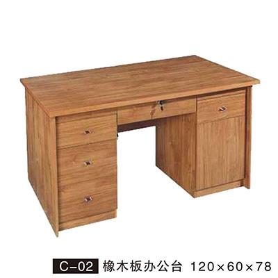 C-02 橡木板办公台