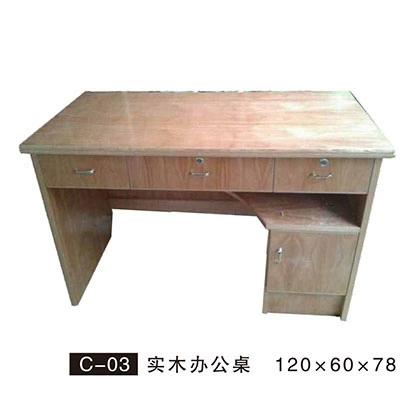 C-03 实木办公桌