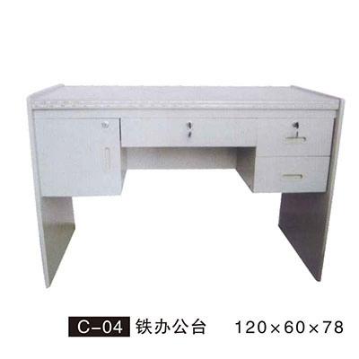 C-04 铁办公台