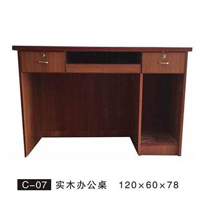 C-07 实木办公桌