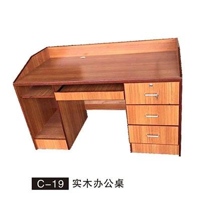 C-19 实木办公桌