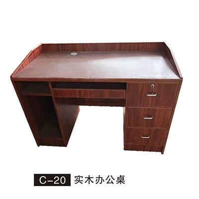C-20 实木办公桌