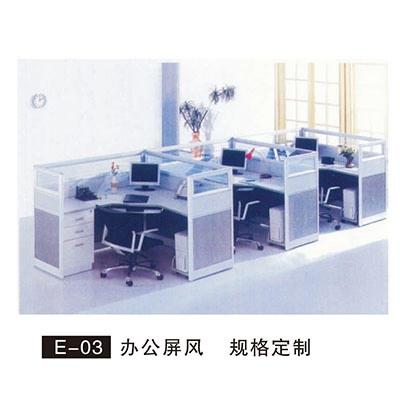 E-03 办公屏风 规格定制