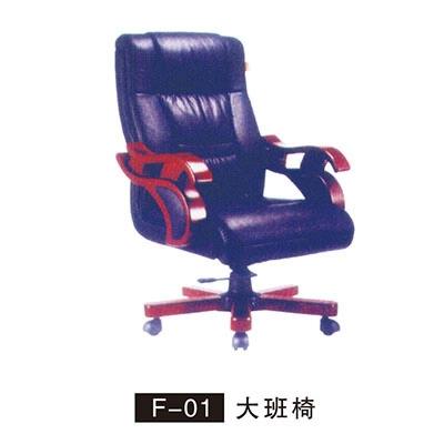 F-01 大班椅