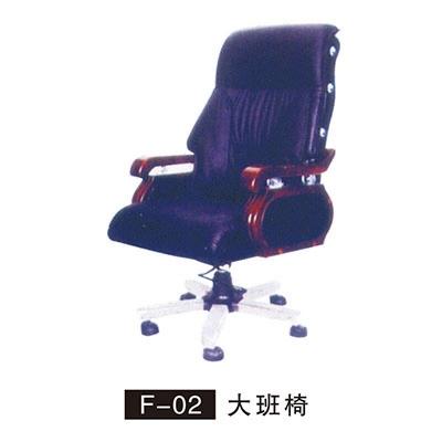 F-02 大班椅