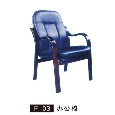 F-03 办公椅