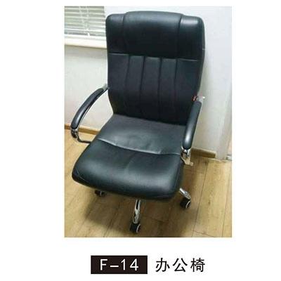 F-14 办公椅