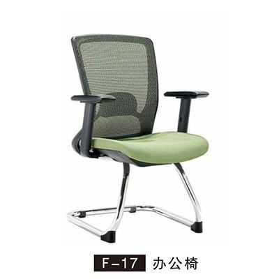 F-17 办公椅