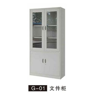 G-01 文件柜
