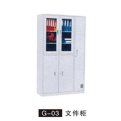 G-03 文件柜