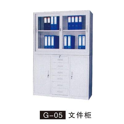 G-05 文件柜