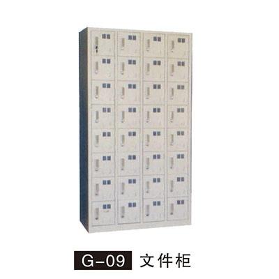 G-09 文件柜