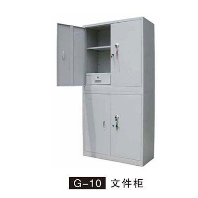 G-10 文件柜