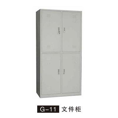 G-11 文件柜