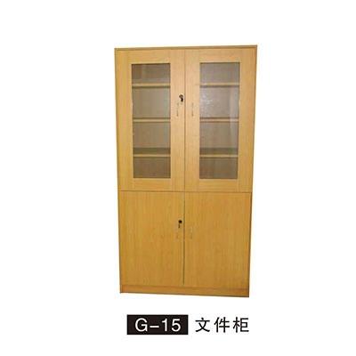 G-15 文件柜