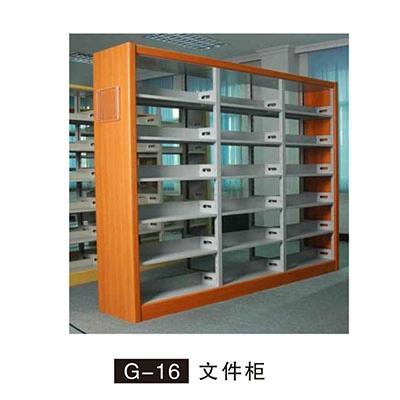 G-16 文件柜