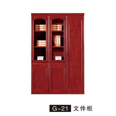 G-21 文件柜