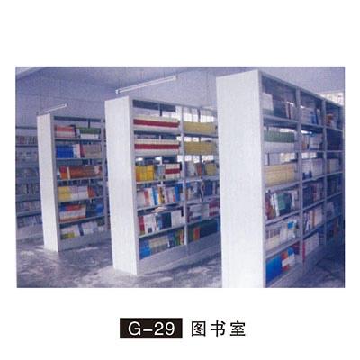 G-29 图书室