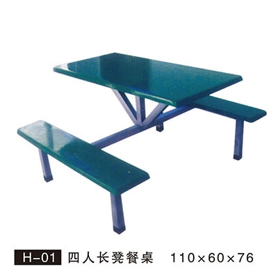 H-01 四人长凳餐桌