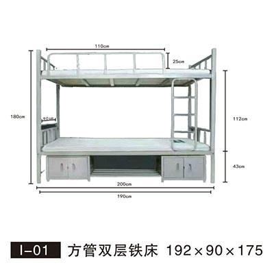 I-01 方管双层铁床