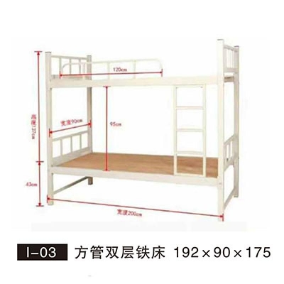 I-03 方管双层铁床