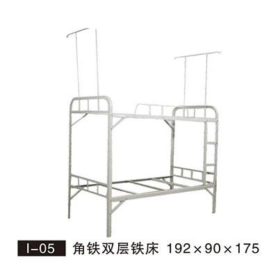 I-05 角铁双层铁床
