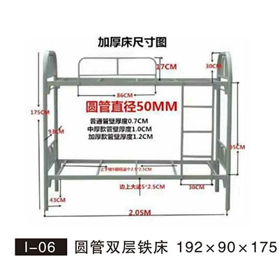 I-06 圆管双层铁床