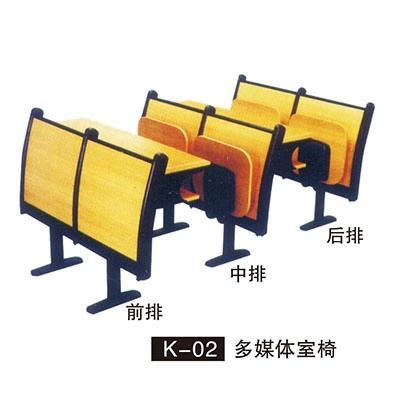 K-02 多媒体室椅